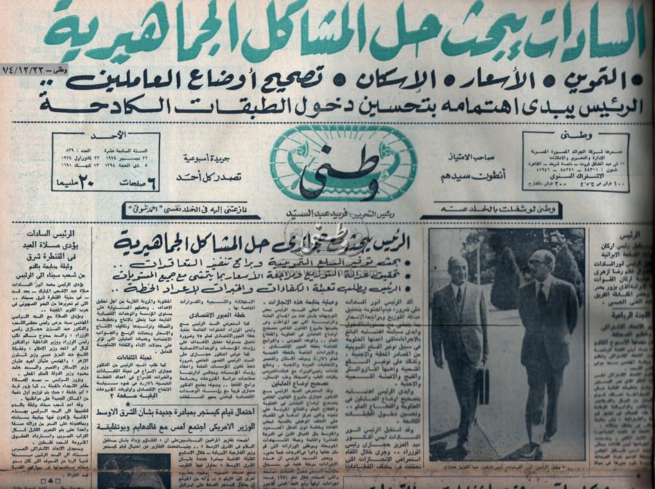 22 – 12 – 1985: العام الجديد.. عام تحقيق الصحوة الكبرى في مصر