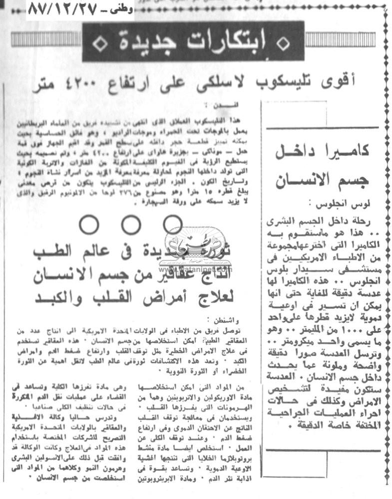 27 – 12 – 2009: العذراء في الوراق.. ماذا تقول؟