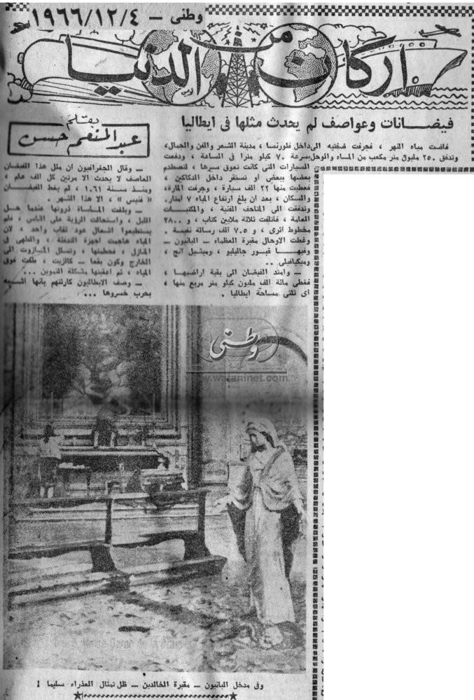 04 - 12 - 1994: القمص يوسف أسعد 1944 - 1993 في مناسبة مرور عام على انتقاله