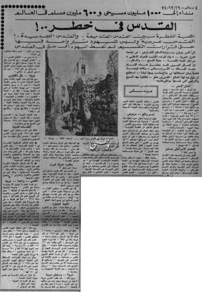 29 – 12 – 1974:القدس في خطر ..!