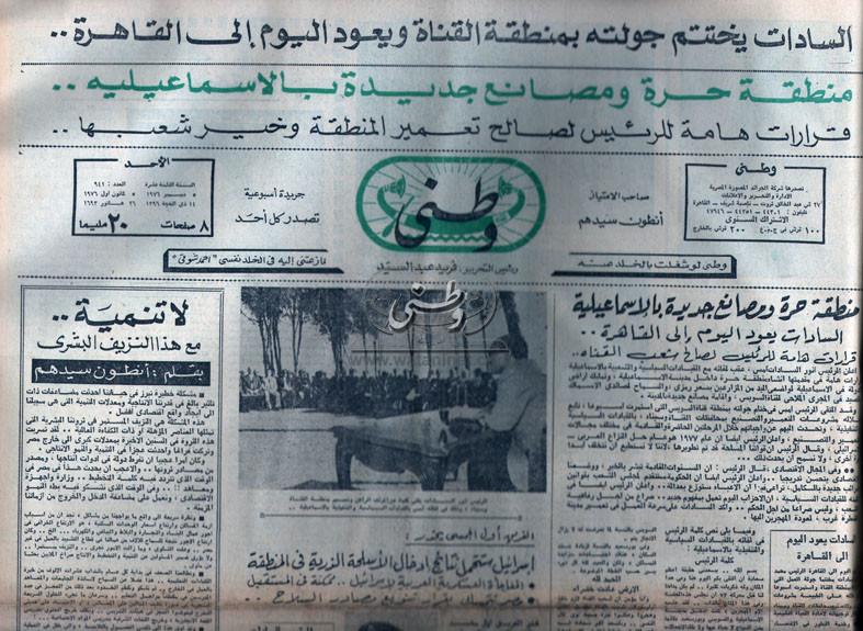 """05 – 12 – 2004: في أسيوط.. انفجار ملف """"الأمور المسكوت عنها"""""""