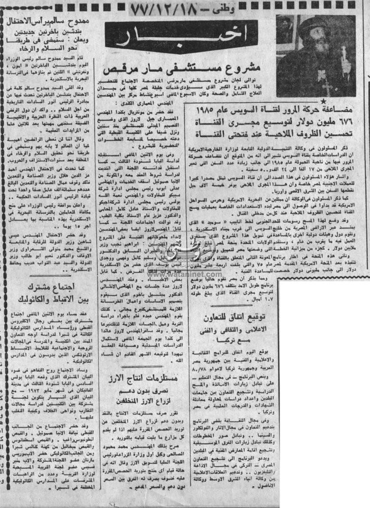 """18 – 12 – 1994:قداسة البابا شنودة يفضي بحديث شامل الى """" وطني"""""""