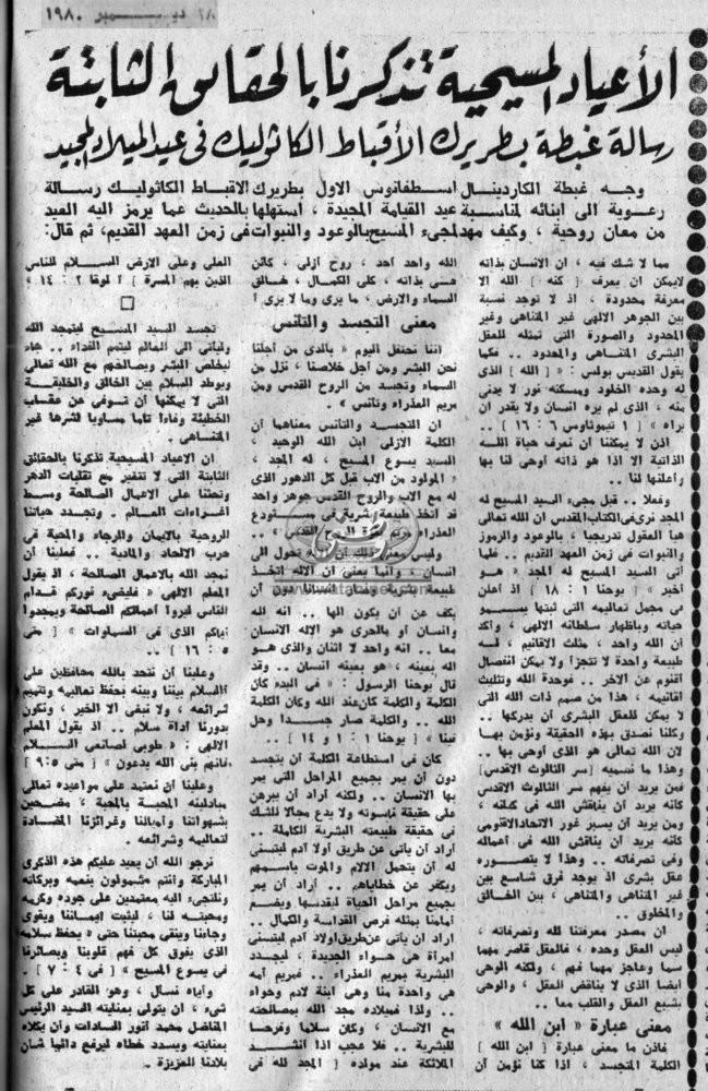 28 - 12 - 1969: يوم السلام العالمي بين باباوات الشرق والغرب