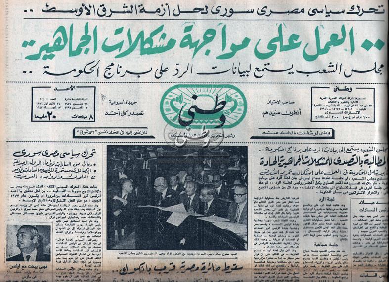 26 – 12 – 1993:كيف شارك الامبراطور هيلاسلاسي في محاولة أنتزاع الدير المصري