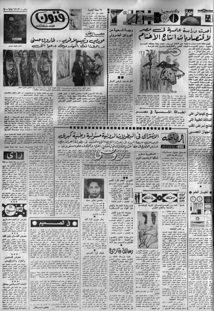 3 - 12 - 1978: جميل برسوم والبداية العملاقة
