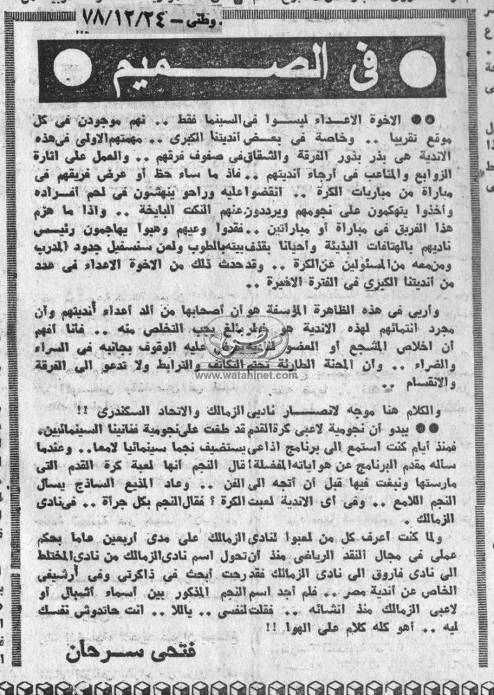 24 – 12 – 1972:قصة شجرة الميلاد وبابا نويل