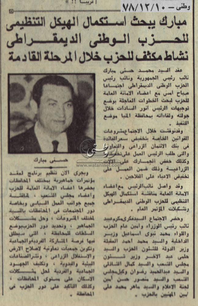 10 – 12 – 1978:ماذا حققت السياحة الدينية في مصر ..