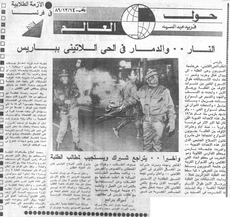 14 - 12 - 1986: النار والدمار في الحي اللاتيني بباريس