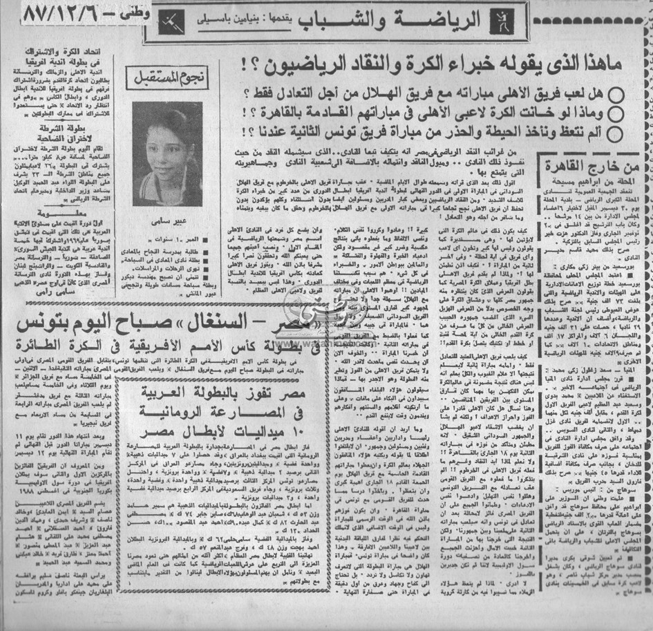 06 – 12 – 1964: محاولة تبرئة اليهود مخالفة صريحة للتعاليم المسيحية