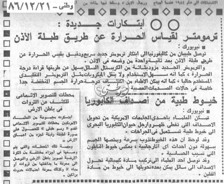 21 – 12 – 1958: العدد الأول لوطني