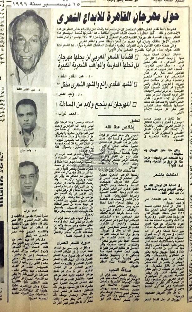 15 - 12 - 1985: فاتورة الكهرباء.. لغز جديد يدخل كل بيت