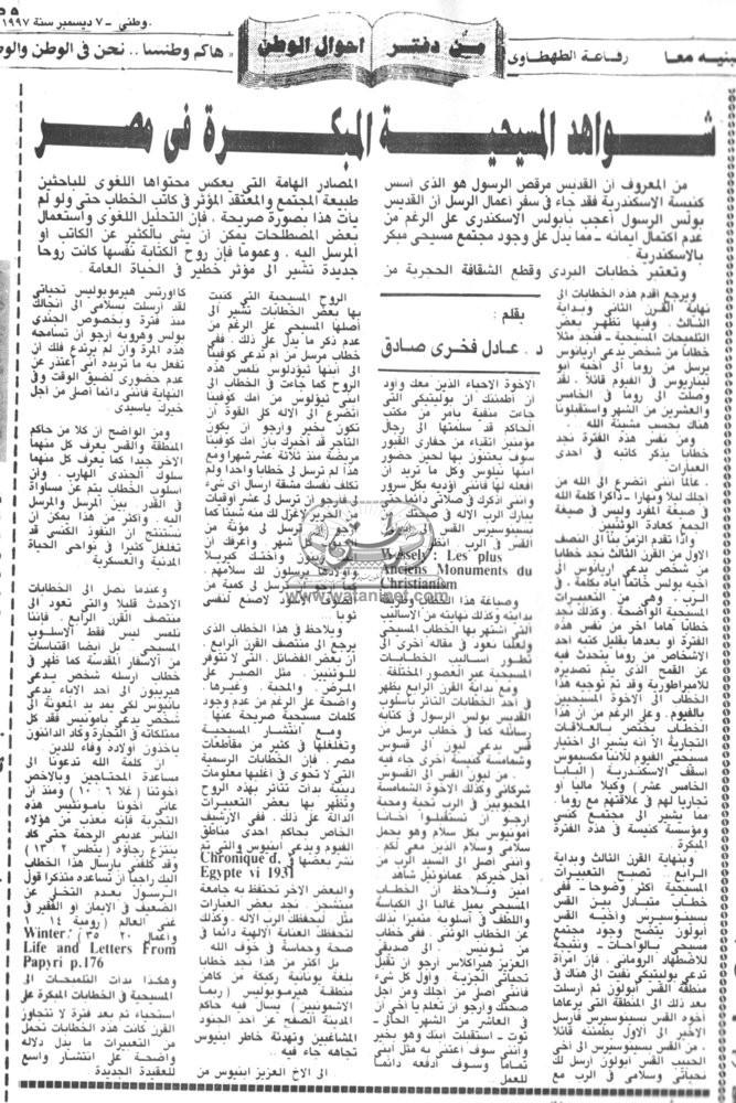 """07 – 12 – 2003: أمل جديد لمرضى فيروس """"سي"""""""