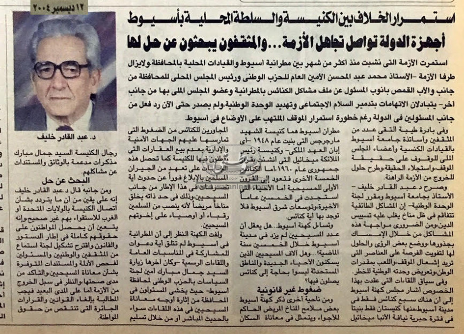 12 - 12 - 2004: غضب الشعب القبطي يشتعل بعد اختفاء زوجة كاهن