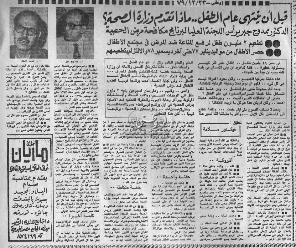 23 – 12 – 1979:نحو الأفضل: أطفالنا في المهجر ..أساليب رعايتهم تربوياً ..وتعميق صلتهم بالوطن الأم