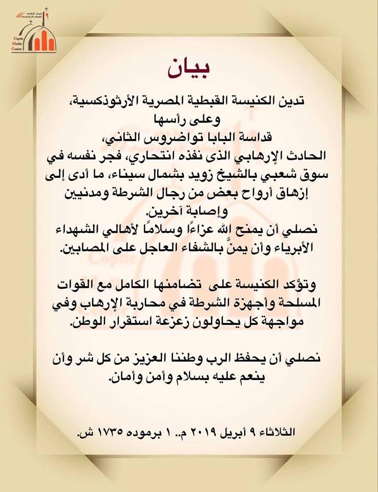 الكنيسة الأرثوذكسية تدين حادث الشيخ زويد الإرهابي