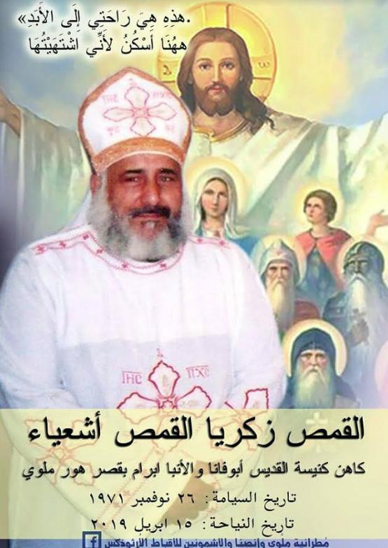نياحة القمص زكريا القمص اشعياء بملوي