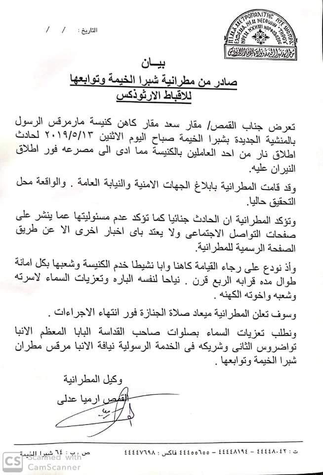 مطرانية شبرا الخيمة تصدر بيانًا حول حادث مقتل القس مقار سعد