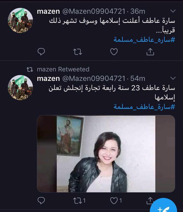 """صفحة تحمل شعار داعش تتبني اختفاء """"سارة عاطف"""""""
