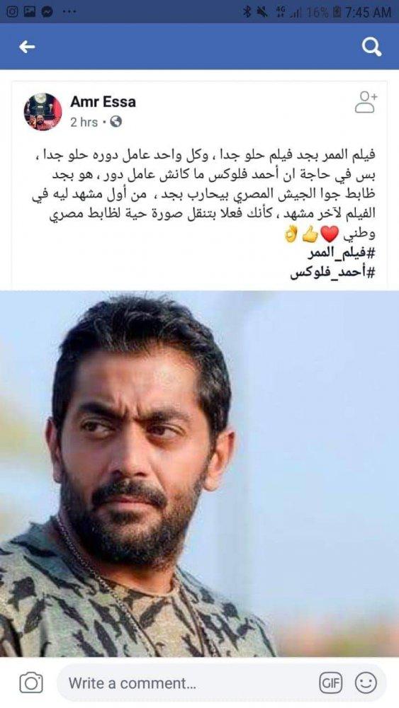 """أحمد فلوكس في """"الممر"""" يخطف الأضواء بسبب شخصية الضابط محمود"""