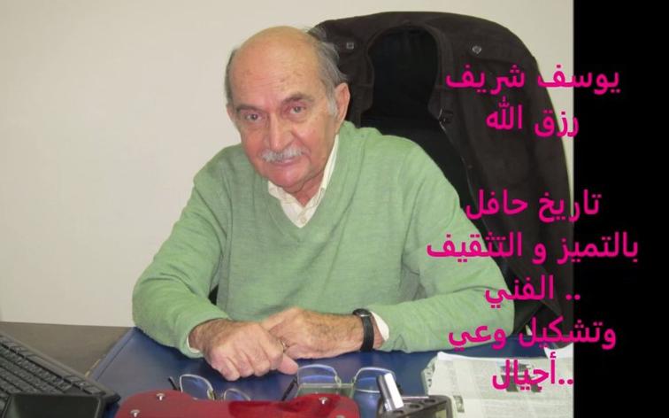 وطني تنعي يوسف شريف رزق الله وتعيد نشر حوار عن مشوار حياته
