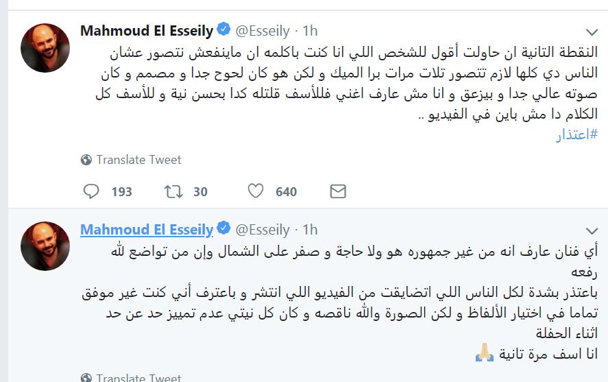"""محمود العسيلي يعتذر عن """"الواسطة"""""""