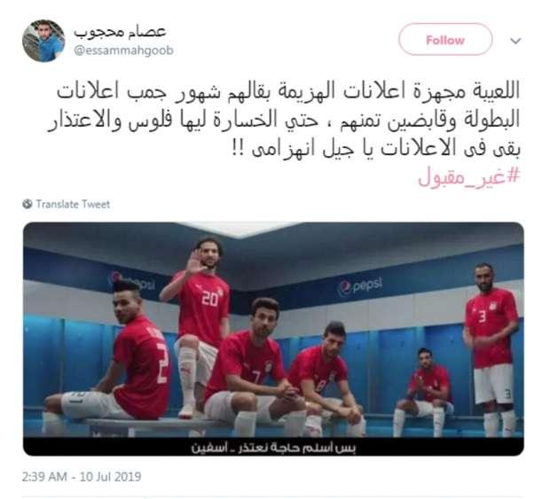 """إعلان """"الإعتذار"""" .. يثير غضب جماهير الكرة المصرية"""