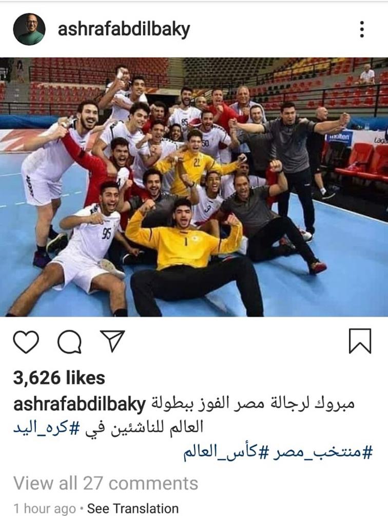 الفوز التاريخي ببطولة كأس العالم لليد .. يُشعل منصات التواصل الإجتماعي
