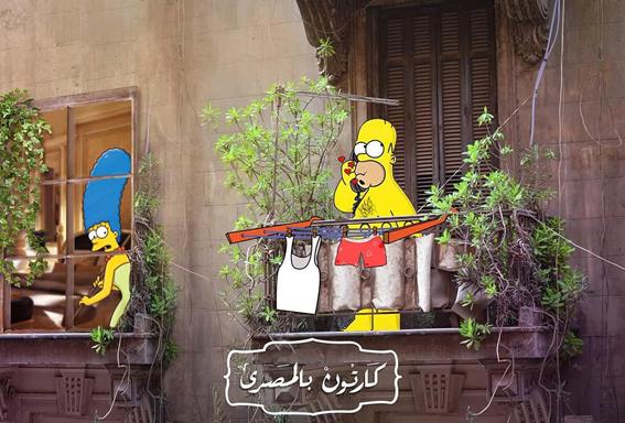 إضحك مع كارتون في مصر