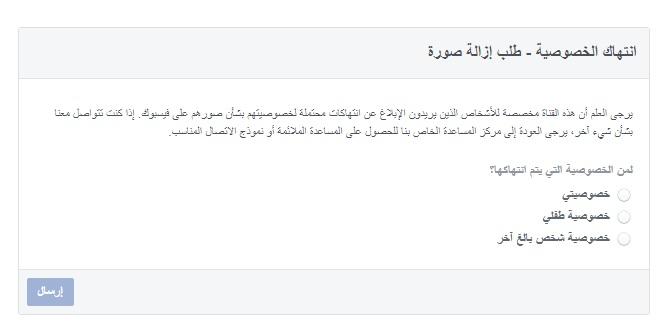 """""""فيس بوك"""" يُقدم حلولاً للإبتزاز وسرقة الصور والتحرش"""