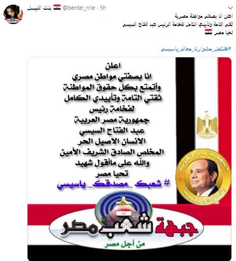هشتاج #احنا_معاك_يا_سيسي يتصدر .. وفنانون يشاركون