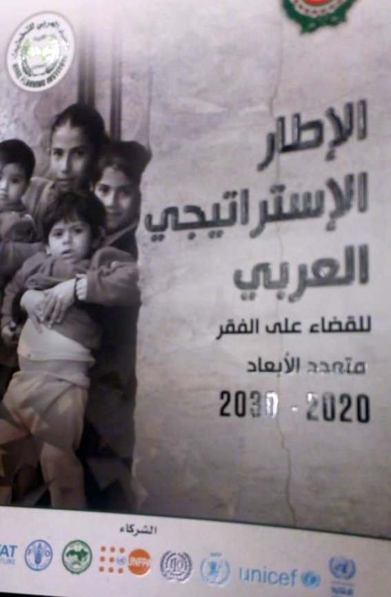 غادة والي تشهد إطلاق الإطار الاستراتيجي العربي للقضاء على الفقر متعدد الأبعاد 2020-2030