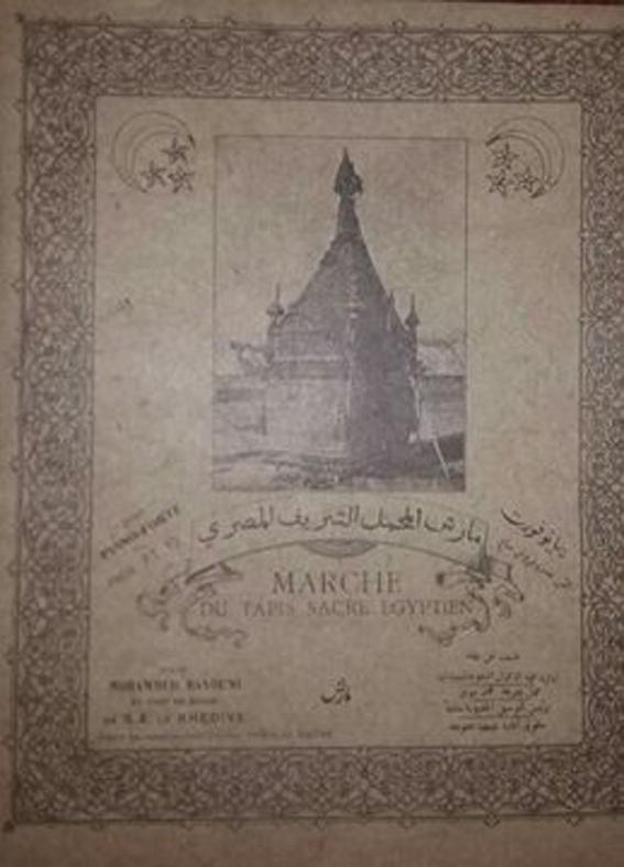 """""""ماتيلدا عبد المسيح"""".. أول من وضعت لحن نشيد ملك مصر"""