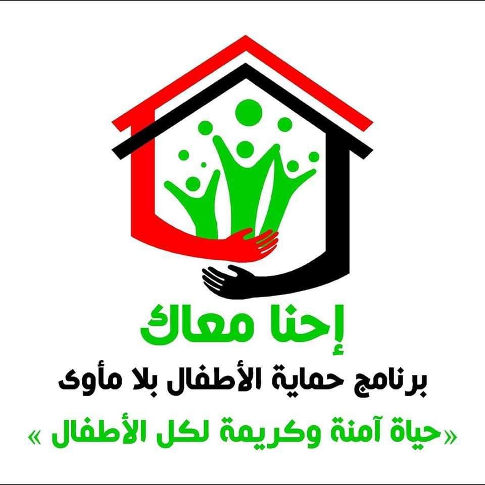 """""""أطفال بلا مأوى"""" يعمل في 13 محافظة"""