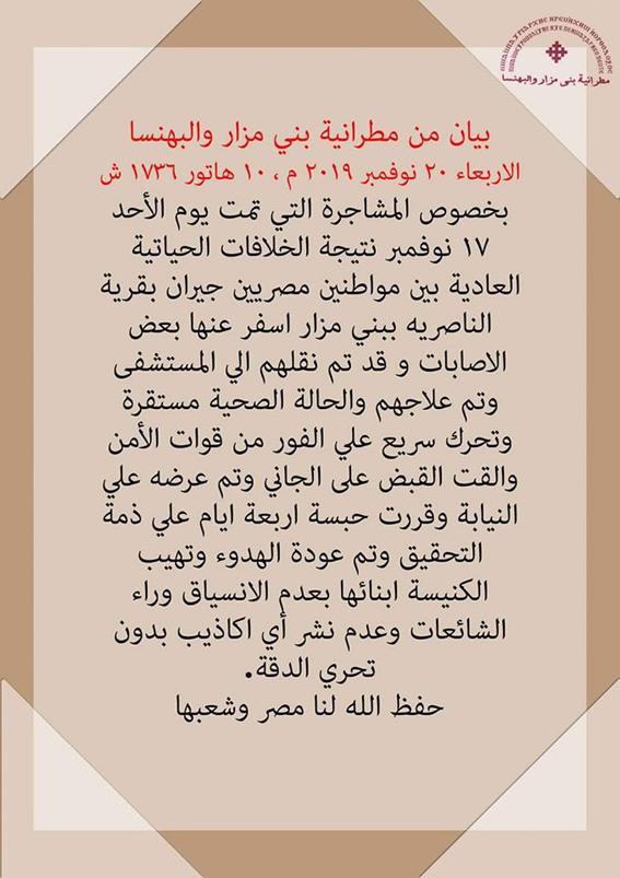 مطرانية بني مزار والبهنسا تصدر بيانا بخصوص الاعتداء علي أقباط الناصرية