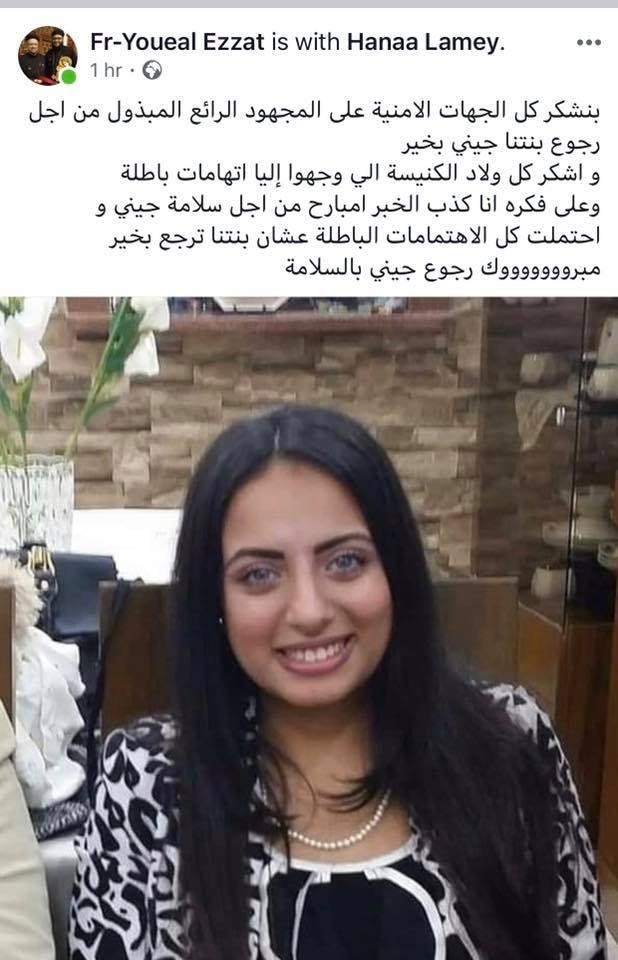 الأمن ينجح فى إعادة جينى عزيز فتاة الإسكندرية.. وأسرتها تستلمها