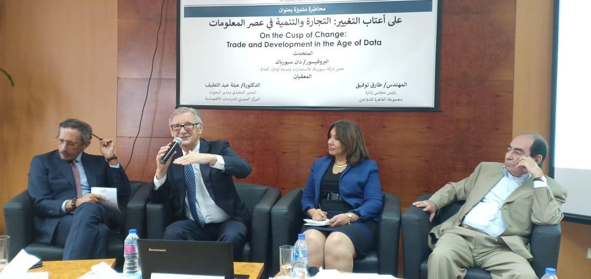 """""""المصرى للدراسات الاقتصادية"""" يُناقش تغييرات التجارة والتنمية في عصر المعلومات"""
