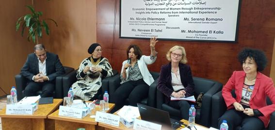 """""""المصرى دراسات الاقتصادي"""" يُناقش  التمكين الاقتصادى للمرأة من خلال ريادة الأعمال"""