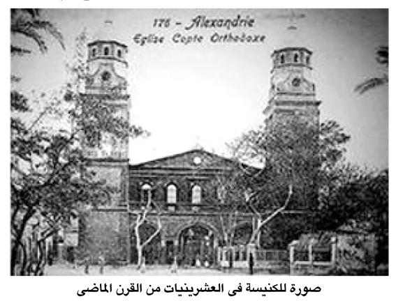 150 عاما علي تأسيس الكنيسة المرقسية بالإسكندرية