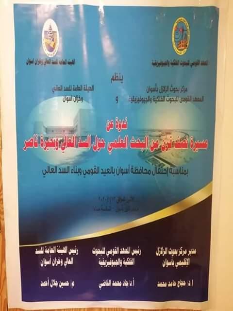 """""""الري"""" تنظم ندوة بعنوان """"مسيرة نصف قرن من البحث العلمي حول السد العالي وبحيرة ناصر"""""""