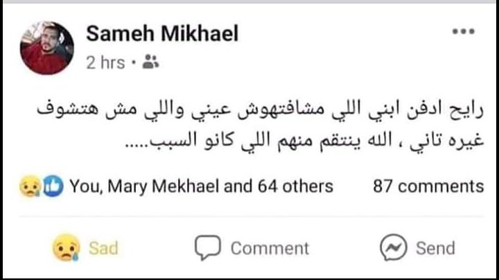 """في حادث طبيبات المنيا ..""""زوج """" : رايح أدفن ابني اللي مشفتوش ومش هشوف غيره"""""""