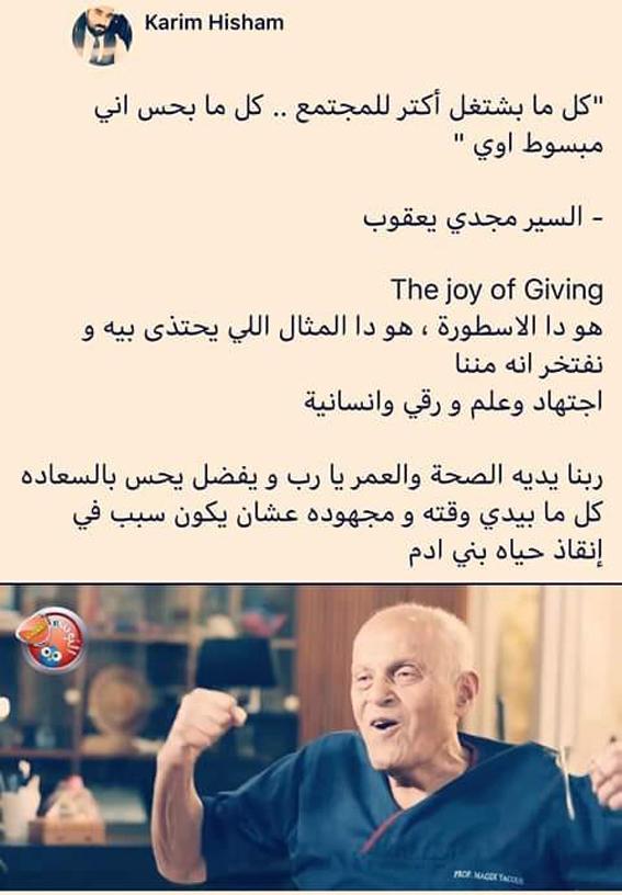 """هشتاج مجدي يعقوب الأكثر تداولاً بموقع """"تويتر"""""""