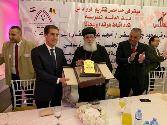"""تكريم بعض رموز الجالية المصرية بهولندا في مؤتمر """"في حب مصر"""""""