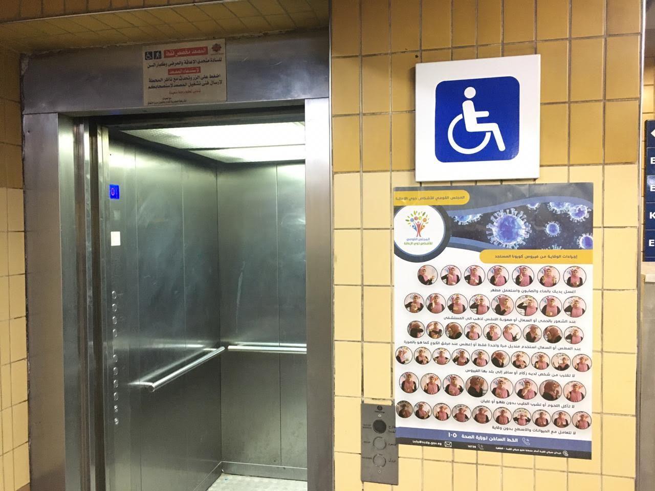"""""""القومي للإعاقة"""" يواصل حملته التوعوية للوقاية من فيروس كورونا"""