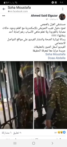 تفاصيل رفض مديرة مستشفي العجمي للحجر الصحي دخول نقيب تمريض الإسكندرية الي المستشفي