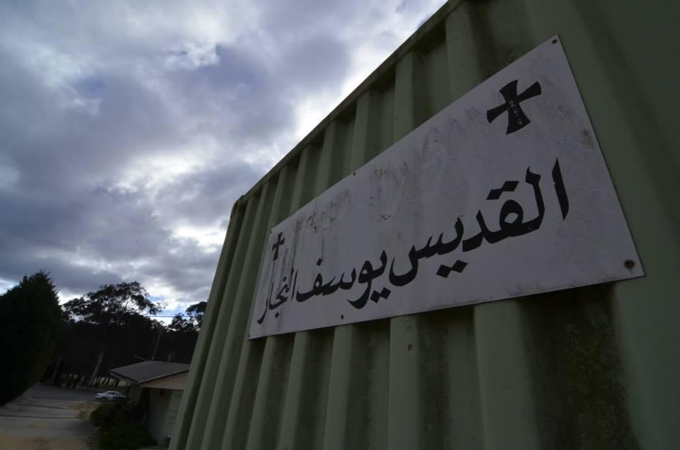 ST. Shenouda Monastery, Australia7